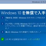 いよいよ本番!「Windows 10」アップデートに関する注意点
