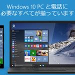 Windows 10の新搭載アプリ「電話コンパニオン」は各種スマホの母艦になれるか?