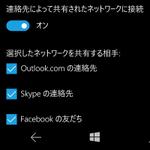 Windows 10、Wi-Fiのパスワードを友達と共有できる