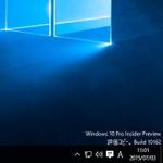 Windows 10、3度目の正直か!? 連続して新ビルド公開!