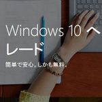Windows 10プレビュー版は、発売後も使い続けられる!?