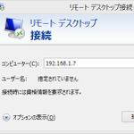Windows 10を古いWindowsから遠隔操作できる