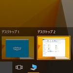 Windows 10、仮想デスクトップの「タスクバー挙動」が決まった