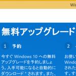 Windows 10の「アップグレード予約」がスタート