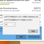 Windows 10 IPは「アプリのインストール先」を気軽に変更可能