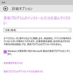 Windows 10の更新プログラムをP2Pでダウンロードできる!?
