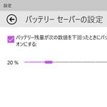 Windows10、モバイル端末のバッテリーを節約する機能を搭載