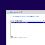 仮想化ソフトで「Windows 10プレビュー」をインストールする