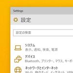 Windows 10、コンパネは継続、PC設定は扱いが変わった