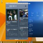 Windows 10、ストアアプリがウィンドウ表示で実行できる