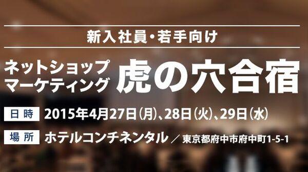 若手Web担向け合宿、2泊3日5万円で開催!