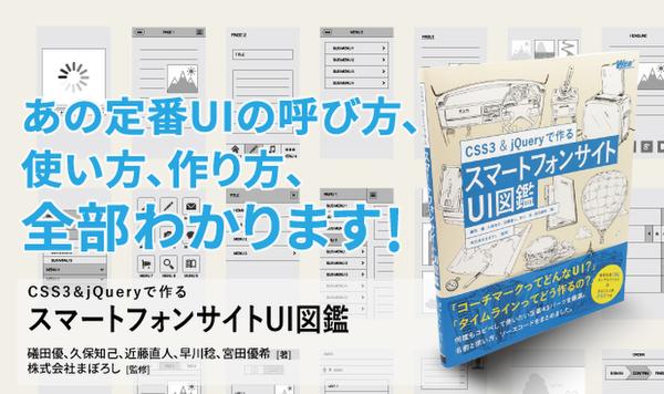 今日発売の『スマートフォンサイトUI図鑑』ってどんな本?
