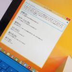 書いた文章をWindows 8.1に音声で読み上げさせる!