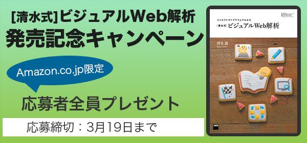 『[清水式]ビジュアルWeb解析』発売、早期購入で特典も