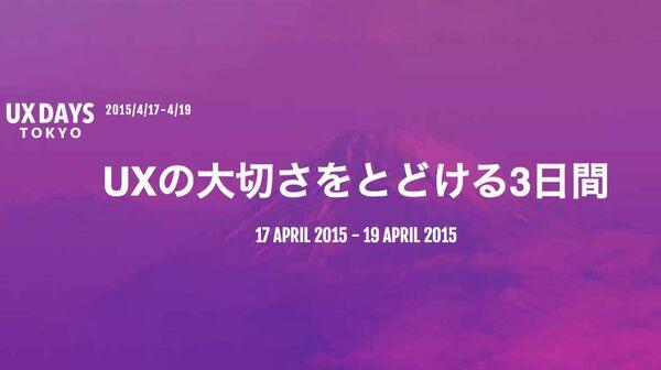 世界の先端に触れる!UXのスペシャリストが東京に集結
