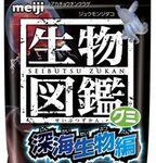 明治、「生物図鑑グミ 深海生物編」発表