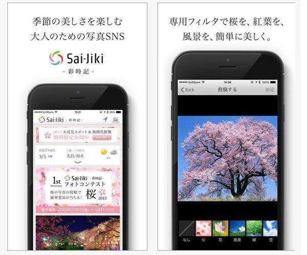お花見のお供に! 桜を綺麗に撮れるiPhoneアプリ
