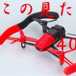 パロットの「Bebop Drone」は本当に手軽に空撮ができるのか?