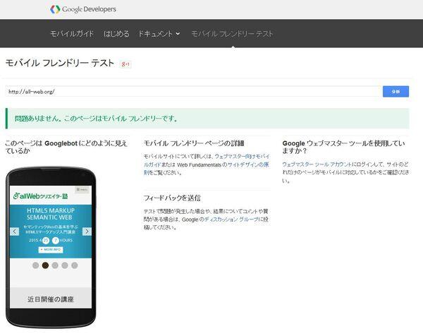 Google検索順位が変わる!スマホ対応の最終チェック法
