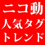 2015年4月のニコ動人気タグトレンド~トップ50ランキング