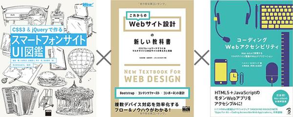人気書籍の著者が集結!モダンなWeb制作を考えるセミナー