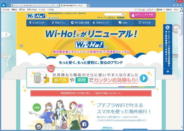 成田や羽田、関西国際空港などの窓口で受け取り/返却が可能なテレコムスクエアの「Wi-Ho!」