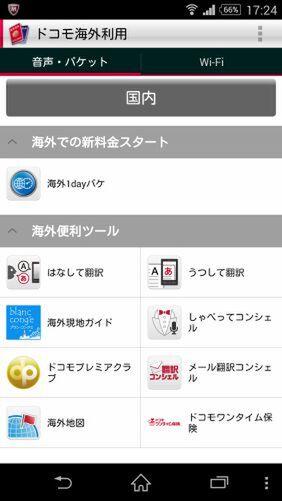 「海外1dayパケ」はアプリで利用する