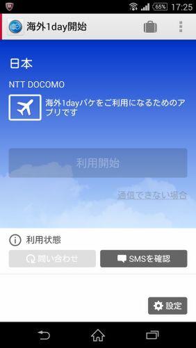 「au Wi-Fi接続ツール」では海外利用も可能。アプリから設定を行なう