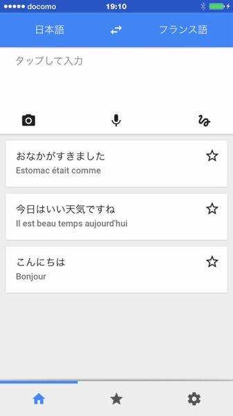 Google翻訳では、しゃべった通りに訳してくれる。相手にしゃべってもらって日本語にすることも可能だ