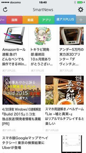 すでに利用している人も多いと思われる「SmartNews」。一部記事は蓄積され、オフラインでも読める
