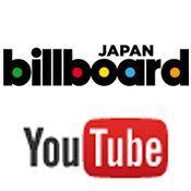 Billboard JAPAN Hot 100のチャートにYouTube再生回数をカウント