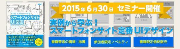 UI図鑑の著者に学ぶスマホUIセミナー 大阪で開催