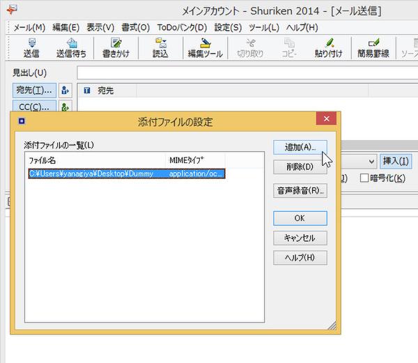 gmail pdf ファイルの添付中にエラー