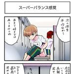 華のアンドロイド学園「スーパーバランス感覚」