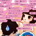 アプリ「ゆるヤミ彼女と100万件のメッセージ」に関西弁版