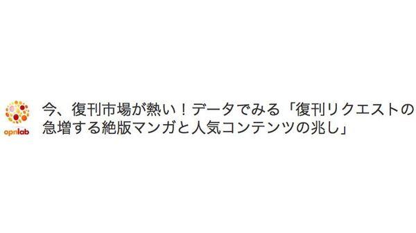 復刊マーケットから人気コンテンツをさぐるセミナー開催!