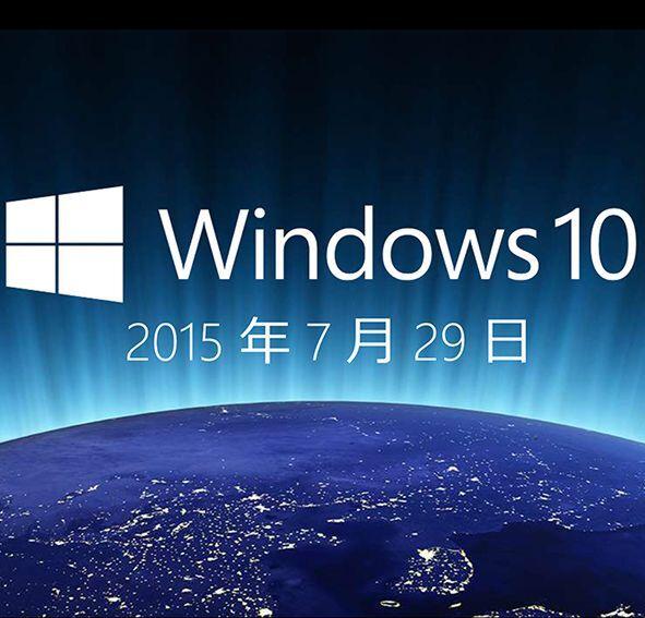 マイクロソフト革新の象徴、Windows 10を知る