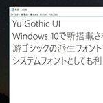 MacユーザーがWindows 10のUIを見てみる