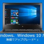 Windows 10で起きる「アップグレードプロセスの変化」