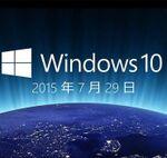 新機能は? 無償アップグレード? Windows 10、10の疑問
