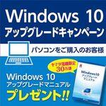 どこがお得?Windows 10アップグレードの量販店サポート状況