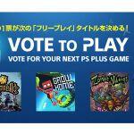 ユーザー投票でフリープレイタイトルが決定! PS4新機能「Vote to Play」