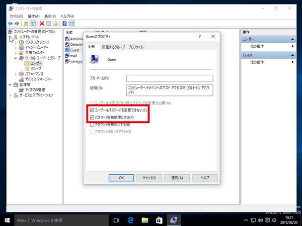 ASCII.jp:Windows 10は「ゲストアカウント」が存在しない!?