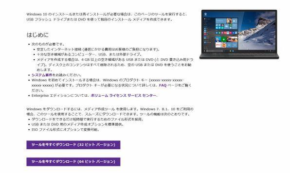 toshiba recovery media creator ダウンロード windows7