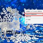 気分をアゲる Windows 10をクリスマス仕様にする方法