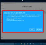 Windows 10の動作が変になったら新機能「新たに開始」を試そう