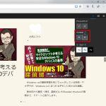 Windows Edgeのフォームに入力した住所などを記録できるようになった