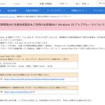 Windows 10 無償アップグレード、支援技術製品は12月31日で終了