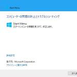 Windows 10でスタートメニューや設定が開かなくなったときの対処法