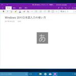 Windows 10の日本語入力は使いにくい?